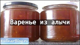 Рецепт Варенье из алычи