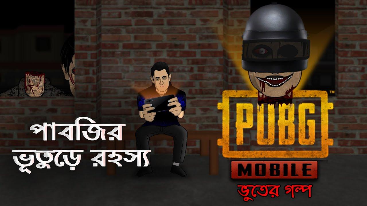 PUBG Mobile - Bhuter Cartoon | Horror Games | Ghost Story | Bangla Bhuter Golpo