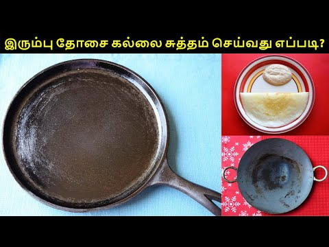 இரும்பு தோசை கல்லை சுத்தம் செய்வது எப்படி? | Iron dosa pan cleaning in tamil