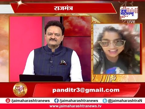 RAJMANTRA WITH PANDIT RAJKUMAR SHARMA - ASTROLOGY NEWS #RJMA