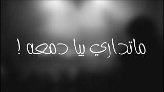 اغاني خليجيه 2018 | ماتداري بيا دمعه | الفنان ابراهيم الخليل
