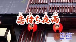 『恋待ち夜雨』城之内早苗 カバー 2019年6月5日発売