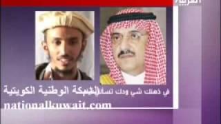 عاجل : تسجيل مكالمة الامير محمد بن نايف والارهابي