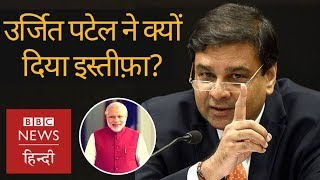 Urjit Patel : RBI governor resigns, what are the reasons? (BBC Hindi)