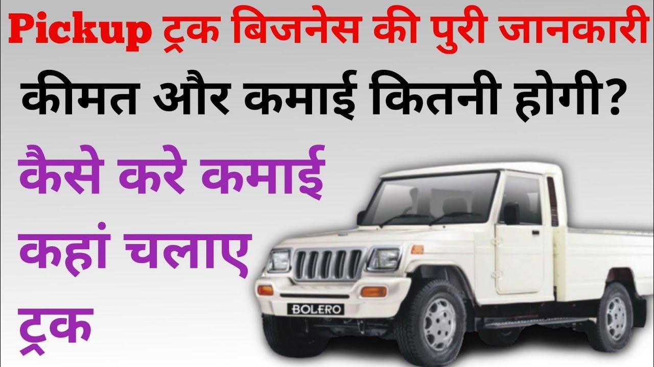 Pickup की कमाई से लेकर खर्चे तक की हर जानकारी | Small Truck Business | Mahindra Pickup | Tata ACE