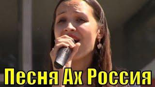 Песня Ах Россия Марина Бердина Красивые патриотические песни России