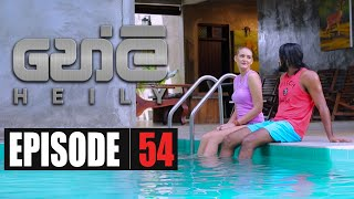Heily | Episode 54 14th February 2020 Thumbnail