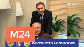 Смотреть видео Суд изберет меру пресечения сенатору от КЧР Рауфу Арашукову - Москва 24 онлайн