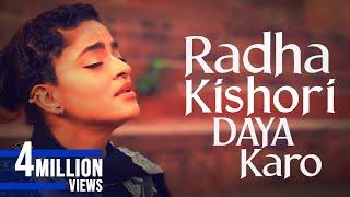 Radhe Kishori Daya Karo राधे किशोरी दया करो RAMESH BABA JI KA BHAJAN BY Madhavas 2020