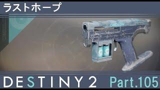 Part.105【DESTINY2】『ラストホープ』を使ってみた【ゲーム実況】