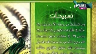 تسبيحات / الشيخ موسى الاسدي