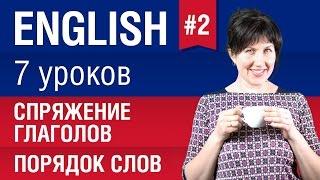 Урок 2/7. Спряжение глаголов, порядок слов в английском. Английский язык. Елена Шипилова
