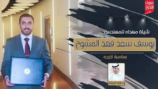 شيلة مهداه للمهندس يوسف سعد فهد المشوح | اداء فهد العيباني