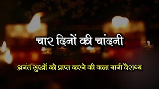 Char Dino Ki Chandani - Reality of Life | Devotional Song - Hindi Bhakti Song | Bhagwan Ka Jawab