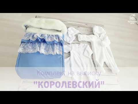 Просто КОРОЛЕВСКИЙ комплект на выписку из 8 предметов - от ТМ Крошкин Дом