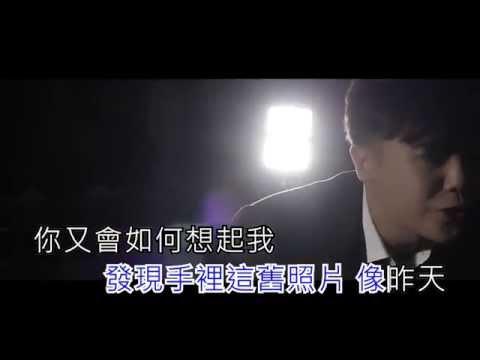 澳門歌手羅嘉豪新歌「前度」KTV版