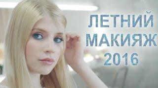 видео Летний макияж 2016
