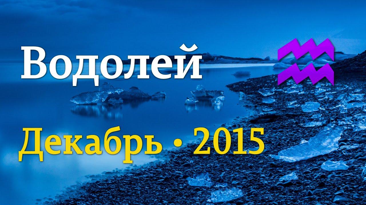 женщина дева гороскоп на декабрь 2015 написание цифр