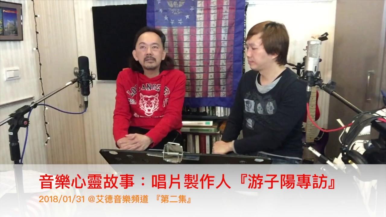 音樂心靈故事專訪-游子陽老師『第二集』