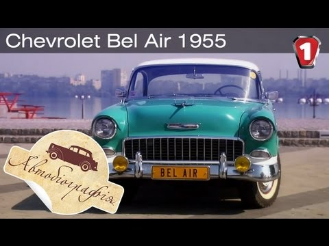 "Chevrolet Bel Air 1955. ""Автобиография в HD"". (УКР)"