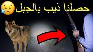 رحلة البحث عن الذيب/كان بيهجم علينا!!!