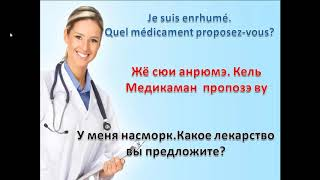 Французский язык лекарства
