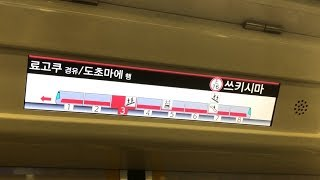 都営地下鉄大江戸線 車内LCD(4か国語対応)