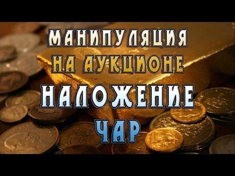 Золото с Аукциона Наложение чар