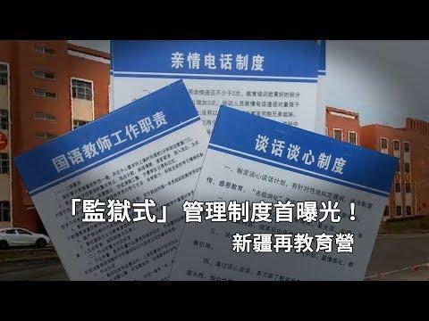 【獨家】新疆再教育營內「監獄式」管理制度首曝光