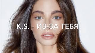 Кристина Си - Из-за тебя (lyric video)