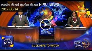 Hiru News 9.30 PM | 2017-06-14