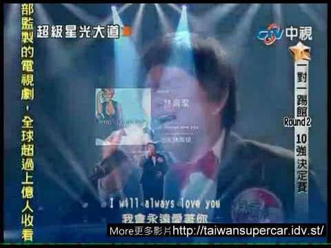 HD Taiwanese Boy Lin Yu Chun (林育群)Sings Whitney Houston's I Will Always Love You LIVE.mp4