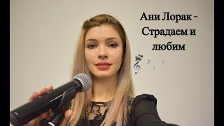 Ани Лорак - Страдаем и любим (cover By Valeria Maxim)