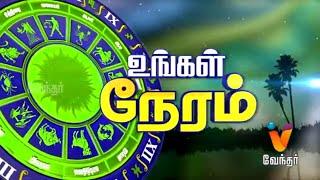 Ungal Neram-Vendhar tv Show-ஜோதிட சந்தேகங்களுக்கு