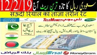 2) saudi arabia se india riyal transfer online kaise kare
