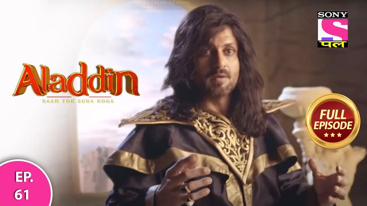 Aladdin - Naam Toh Suna Hoga | अलाद्दिन - नाम तो सुना होगा | Episode 61 | 14th August, 2020