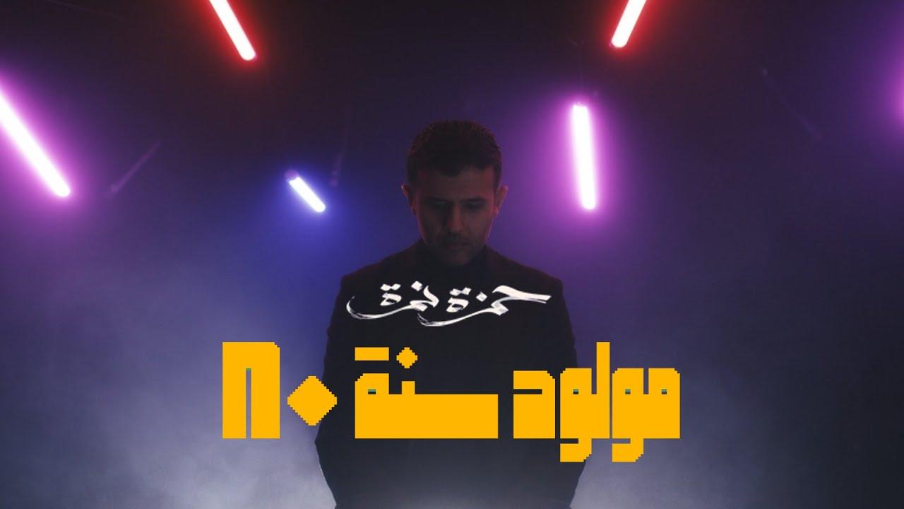 Hamza Namira - Mawlood Sanat 80   حمزة نمرة - مولود سنة ٨٠