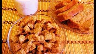 Сухарики домашние.Сухарики из черствого хлеба.