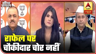 Setback To Rahul Gandhi After SC's Verdict On Rafale | Seedha Sawal | ABP News