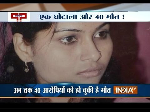Vyapam Scam: The Mystery Behind 40 Deaths - India TV