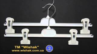 Вешалки-плечики с прищепкой(, 2015-02-04T11:37:30.000Z)