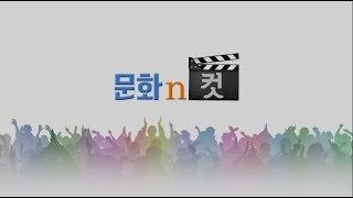 [문화n컷]대구오페라축제와 뮤지컬 '스쿨오브락&…