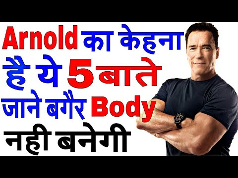 Bodybuilding Workout Gym Tips In Hindi Video Exercise Information Body Kese Bnay