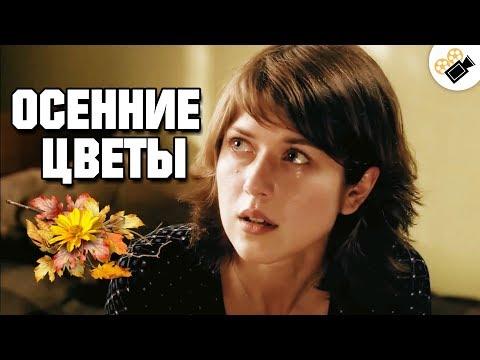 """ФИЛЬМ ИЗМЕНИТ ВАШУ ЖИЗНЬ! """"Осенние Цветы"""" Русские фильмы, мелодрамы hd, сериалы онлайн"""