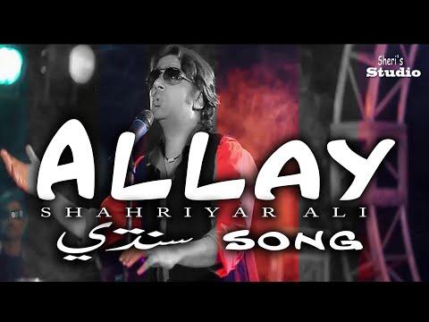 Ally By Shahriyar Ali || Sindhi Song || Sindhi Culture || Jamalo || Sindhi remix || Sheri's Studio