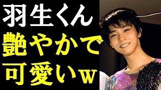 【羽生結弦】アナスタシアさんがまた羽生アップしてくれたー!!3ショット!「羽生くん艶やかで可愛い」#yuzuruhanyu 羽生結弦 検索動画 19