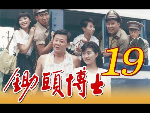 中視經典電視劇『鋤頭博士』EP19 (1989年)