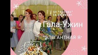 ''Елегантна Я'' гала - вечеря 3 сезон БК ''Зірка''
