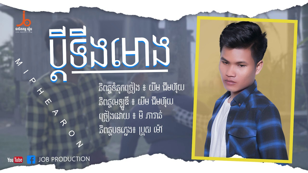[ OFFICIAL AUDIO ] ប្ដីទីងមោង | មិ ភារាន់ | Pdey Ting Moung | Mi Phearon