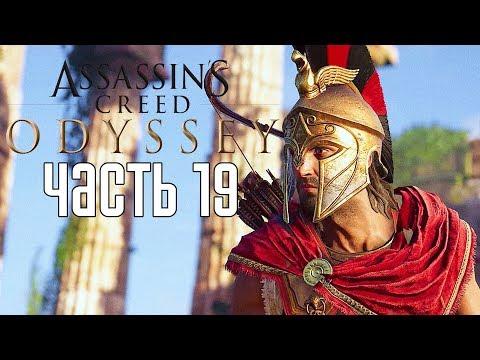Assassin's Creed: Odyssey ► Прохождение на русском #19 ► ДУХ ПРИКЛЮЧЕНИЙ!